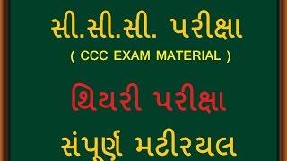 ccc exam ccc exam demo ccc exam paper ccc theory exam paper
