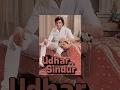 Udhar Ka Sindur video