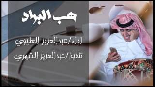 شيلة هب البراد اداء/عبدالعزيز العليوي