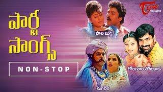 పార్టీ సాంగ్స్   Top Telugu Party Video Songs jukebox   TeluguOne thumbnail