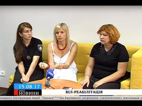 ТРК ВіККА: Черкаські ВІЛ-позитивні проходять реабілітацію