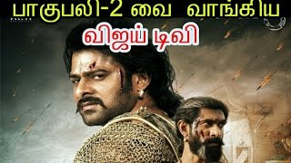 vuclip Vijay TV bought Baahubali 2 rights| Latest | Tamil Cinema news | Kollywood news