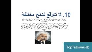 نصائح أينشتاين للنجاح