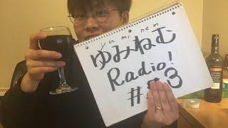 3回ゆみねむRADIO! thumbnail