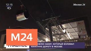 Смотреть видео Установлена личность хакера, который взломал канатную дорогу в Москве - Москва 24 онлайн