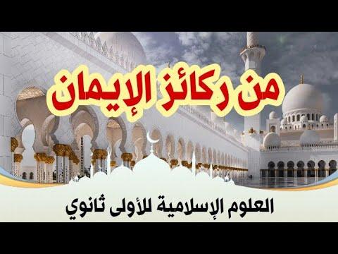 من ركائز الإيمان  العلوم الإسلامية •الأولى ثانوي• محمد أبوشاكر لعبودي -  YouTube