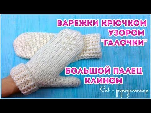 Теплые варежки крючком с клином для большого пальца.