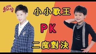 超級紅人榜 超紅回顧 第二屆小小歌王 第九週 阿尼基 V.S 音樂神童 二度對決