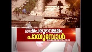 Kerala Flood | പെരുവെള്ളം പായുമ്പോള്  | Asianet News hour 11 AUG 2018