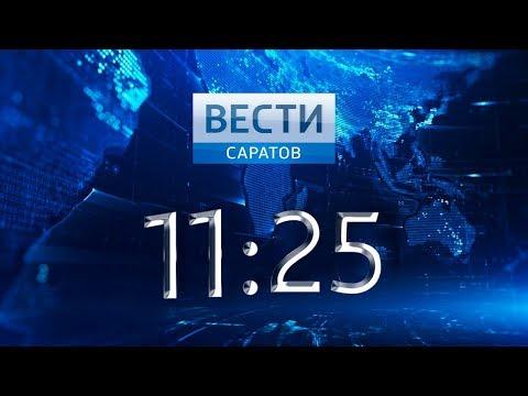 """""""Вести. Саратов"""" в 11:25 от 19 февраля 2019"""