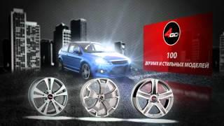 Литые диски 4GO.avi(Литые колесные диски 4GO Вы сможете приобрести в магазине elkoleso.ru. Или заказать по телефону (812) 986-74-70 с доставк..., 2012-03-22T09:07:59.000Z)