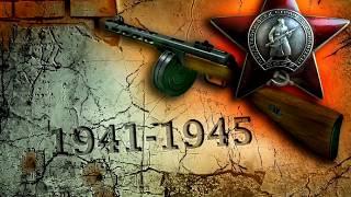 День Победы 9 мая 1941 -1945