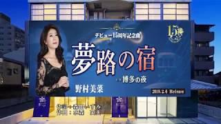 野村美菜 - 夢路の宿