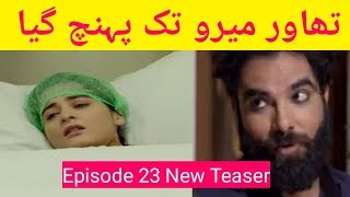 Baandi Episode 23 New Teaser Hum Tv Drama
