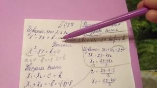 687 Алгебра 8 класс, решение уравнений по теореме Виета примеры решение