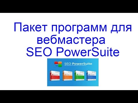 Пакет программ для вебмастера SEO PowerSuite