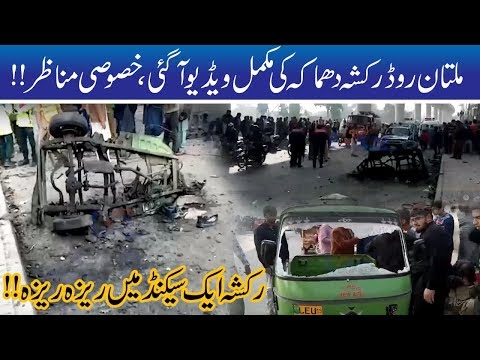 Exclusive!! Complete Video Of Rickshaw Blast At Multan Road