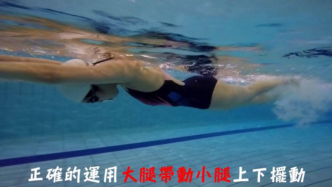 臺北YMCA萬華會館-游泳教學(基礎自由式打水) - YouTube