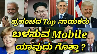 TOP ನಾಯಕರು ಬಳಸುವ mobile ಯಾವುದು ಗೊತ್ತಾ, Do you know which mobile phones are used by top leaders,