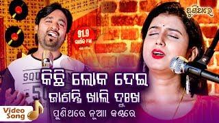 Kichi Loka Deijaananti Khali Dukha | Video Song | Sangram & Dipti | Puni Thare