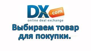 видео Как покупать на DealExtreme? (Пришёл мой заказ)