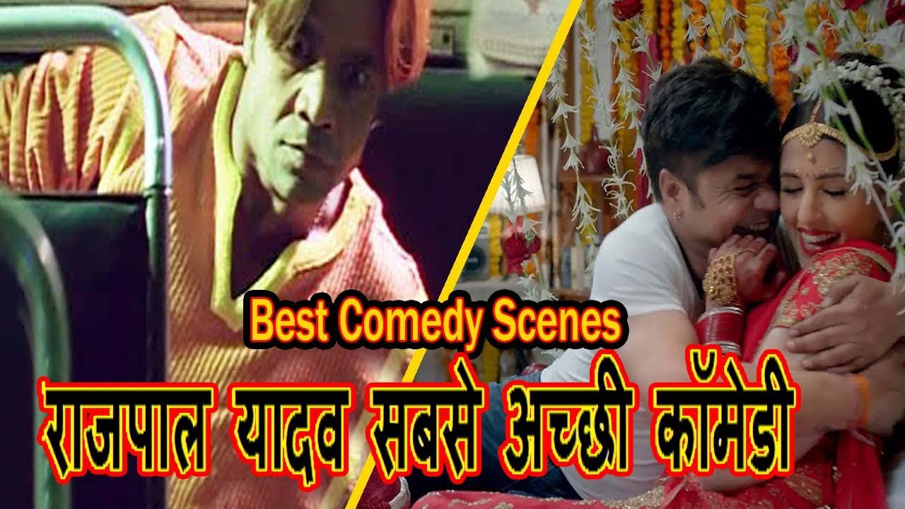 Download राजपाल यादव सबसे अच्छी कॉमेडी   राजपाल यादव की ज़बरदस्त कॉमेडी   Rajpal Yadav Comedy Scenes