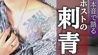 【刺青】刺青を入れるとどんな生活??現役ホストがメリット・デメリットなど本音で語りました【和彫り】