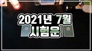 [타로카드] 2021년 7월 시험운