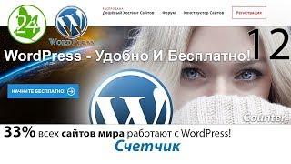 Создание счетчиков на сайт  Сайт WordPress Счетчик Размещение Цифры Интернет Магазин  % $ €