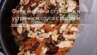 Филе индейки с грибами в устричном соусе с рисом и овощами