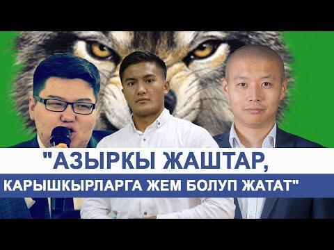 Абай Карабаев, активист Азыркы жаштар, карышкыр саясатчыларга жем болуп жатат