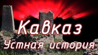 история кавказа видео