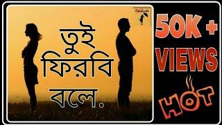 Tui Firbi Bole || SINA HASAN | Bangla Five | Deyaler Opare Tumi Natok | Full song with lyrics |