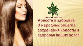 Красота и здоровье 3 народных рецепта сохранения красоты и здоровья ваших волос