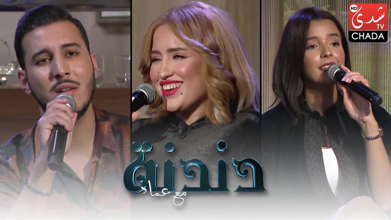 دندنة مع عماد - الفنانة إبتسام بشير و الفنانة أميرة و الفنان عمر جايدي - الحلقة الكاملة