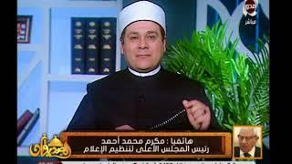 الصديقان| مكرم محمد أحمد: كل من يريد الإفتاء مرحب به شريطة أن ياخذ إذنا من الأزهر الشريف