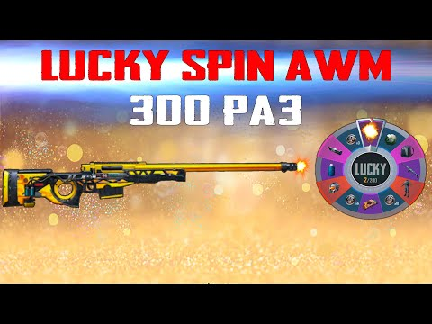 НОВАЯ РУЛЕТКА LUCKY SPIN ! КРУТИМ 300 РАЗ - 16200 UC ! LUCKY SPIN PUBG MOBILE !