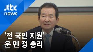 """'전 국민 재난지원금' 문제에…정 총리 """"못할 일도 아니다"""" / JTBC 아침&"""