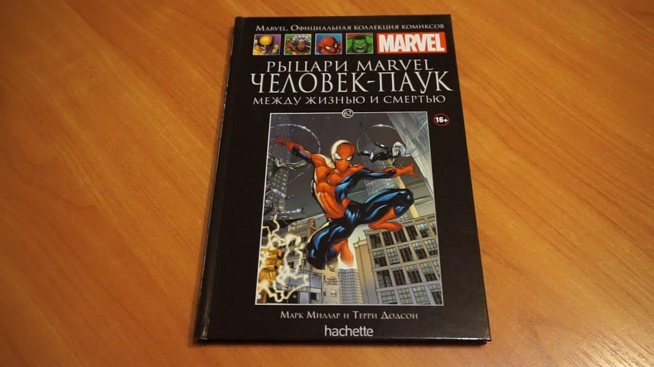 Обзор коллекции комиксов Marvel Официальная коллекция комиксов .
