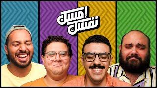 الحلقة الأولى - #إمسك_نفسك - صافي | حازم | مروان | يحيى