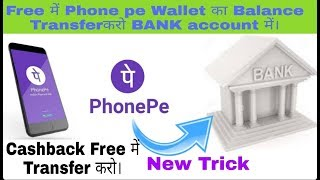 Free money transfer Phonepe wallet to bank account money transfer instant Credit your bank account