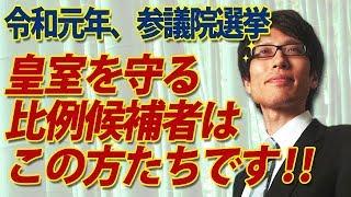 皇室を守ってくださる比例候補者はこの方々。令和元年参議院選挙|竹田恒泰チャンネル2