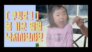 [유아요리] 낙지 샤브…