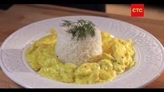 Рецепт курицы карри | МастерШеф