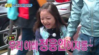 새로운 가족의 등장! 발랄한 웃음소리가 매력인 새로운 친구는?, #01, 일밤 20140504