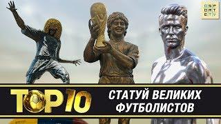 ТОП-10 памятников в футболе