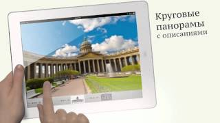 Виртуальный тур для iPad/iPhone. Санкт-Петербург. Star City Walk.(http://itunes.apple.com/ru/app/pesehodnyj-tur-po-peterburgu./id533432251 http://itunes.apple.com/ru/app/virtual-nyj-tur-po-sankt-peterburgu./id542666603 ..., 2012-07-31T07:03:21.000Z)