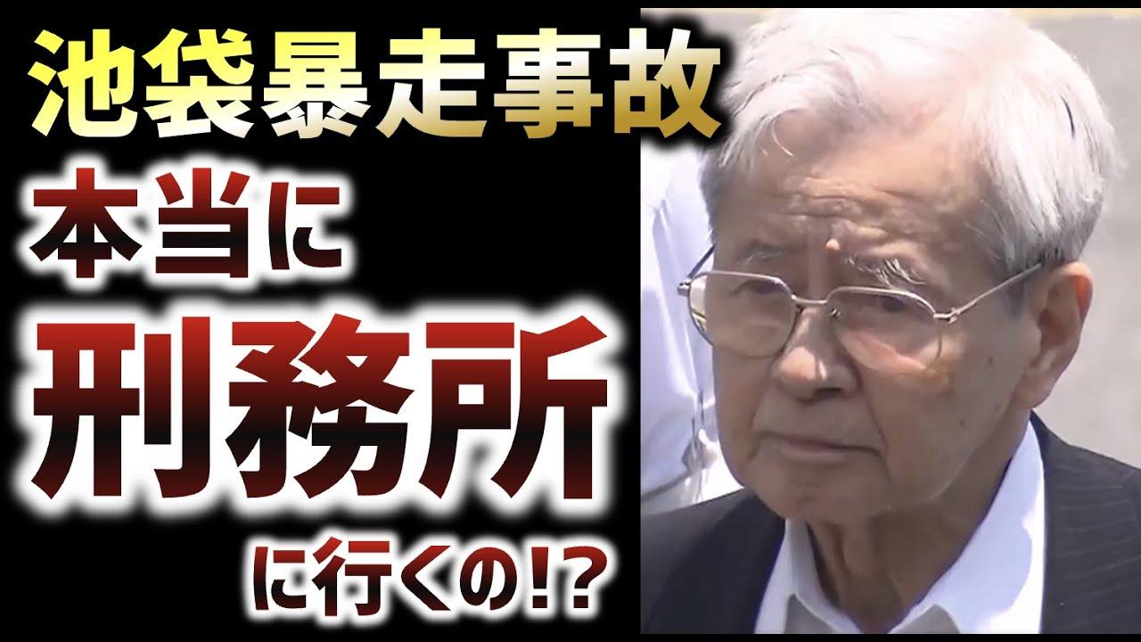 【池袋暴走事故】飯塚被告は刑務所に収監されるのか?