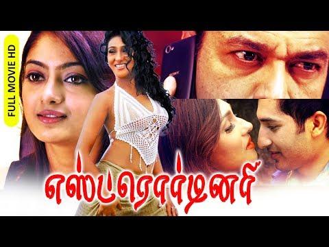 Tamil New Full Movie | Romantic Hit | EXTRA ORDINARY | Ft.Rituparna Sengupta