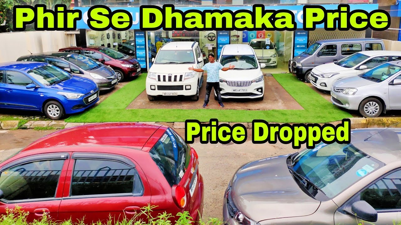 Just Dhamaka Dhamaka n Dhamaka Price Hoga 💥 Best Quality Car With Best Price 💥 Kolkata Sasta Bazar  